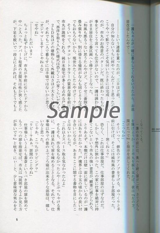 駿河屋 -【アダルト】> 雲泥万里 (市丸ギン×黒崎一護 ...