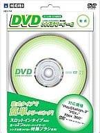 乾式)DVDレンズクリーナー(HORI製)