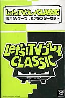 Let's TVプレイ CLASSIC 専用AVケーブル&アダプターセット