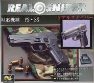 リアルスナイパー(PS・SS共用)