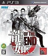 Ryu ga Gotoku OF THE END