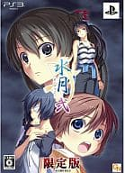 Suigetsu 2 [Limited Edition]
