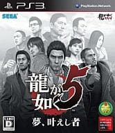 Ryu ga Gotoku 5 Dreams, Fulfilled