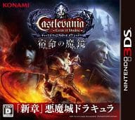 Castlevania Lord of Shadow