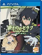 The beginning of seraph of fate of the end