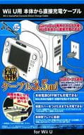 Wii U用 本体から直接充電ケーブル 3.5m