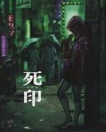 """死印 """"開封厳禁!呪われた限定版"""""""