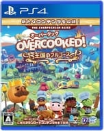 Overcooked! 王国のフルコース
