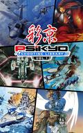 Saikyo SHOOTING LIBRARY Vol.1 [Limited Edition]