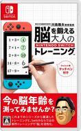 東北大学加齢医学研究所 川島隆太教授監修 脳を鍛える大人のNintendo Switchトレーニング