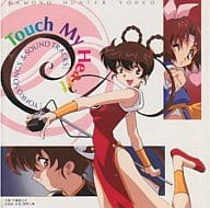 Touch My Heart 魔物ハンター妖子2