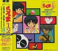 Ranma 1/2 Final Battle Momo Gensyou! Take the Bride Back !!