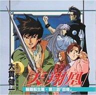 天翔凰 輪廻転生篇 3 「回帰」 CDコミックス大貫健一ワールド