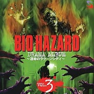 Biological hazard Drama Album ~ Fate of Racoon City ~ Vol.3