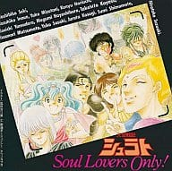 Sky Senki SOUL LOVERS ONLY!