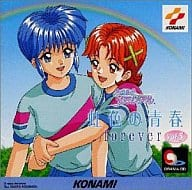 Tokimeki Memorial Rainbow-colored youth forever vol.5