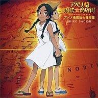 Abenobashi Maho ☆ Shopping Street Original Soundtrack Album / Megumi Hayashibara Yuki Matsuoka