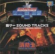 Firefighter-BRAVE FIRE FIGHTERS-Original Soundtrack