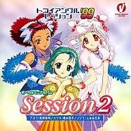 トライアングルセッション'99 Session2