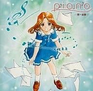 PIANO ~ First movement ~
