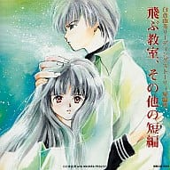Flying Classroom ~ Yumi Shirakura Reading Story Best Of Me