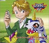デジモンアドベンチャー02 ベスト・パートナー(2) 石田ヤマト&ガブモン