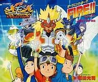 和田光司 / FIRE!! ~TVアニメ「デジモンフロンティア」オープニングテーマ