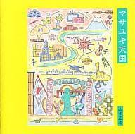 Yamamoto Masayuki / Masayuki Heaven