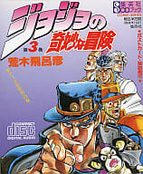 ジョジョの奇妙な冒険 第3巻 ディオの世界の巻