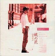 Yamamoto Masayuki / Peach blossom