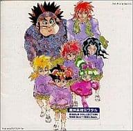 魔神英雄伝ワタル シングルコレクション 1988 May~1993 Sept.