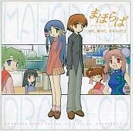 Drama CD-Mahoraba-It's a Journey, It's a Case, Mahoraba !!-