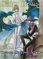 Saint Beast Drama CD Vol. 4 SIGN ~ Fetal movement ~