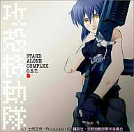 Ghost in the Shell STAND ALONE COMPLEX Original Soundtrack 2