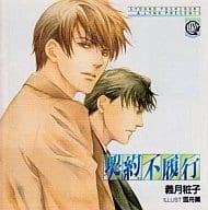 Contract default / Shigegi Yoshizuki LYNX CD COLLECTION