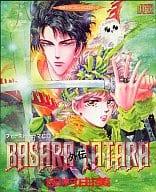 Separate girl's comic CD book BASARA TATARA Gaiden / TAMURA YUMI