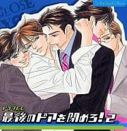 Drama CD Close the last door! 2 / Yugi Yamada