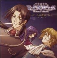 Yuyu apocalypse Meine Liebe drama CD1 labyrinth of heart