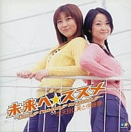 Hitomi Nabatame and Shizuka Ito / To the future ☆ ス ス メ ~ Body? Nobody? Anybody? ~