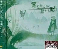 霜月はるか with Revo / 霧の向こうに繋がる世界