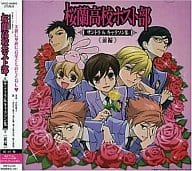 Ouran High School Host Club Soundtrack & Character Song Collection Part 1 [Limited Edition]