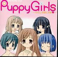 VOICE CD Puppy Girls ~ My Uncle ~