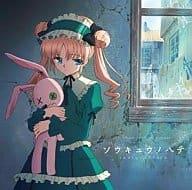 "TV Soundtrack / TV Animation ""sola"" Original Sound Track ソ ウ キ ユ ノ ハ テ"
