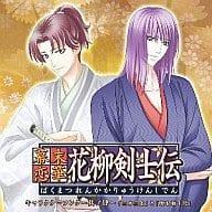 The Bakumatsu Koika · Hanayan Swordsman Character VOL.4