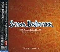 SOMA BRINGER ORIGINAL SOUNDTRACK [First Press Limited Edition]