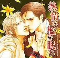 Drama CD Sleeping at a cage of passion / Saki Honjo