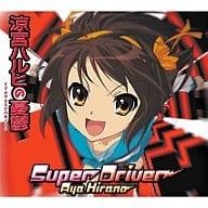 "Aya Hirano / Super Driver Animation ""The Melancholy of Haruhi Suzumiya"" OP"