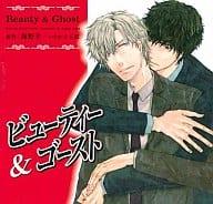 Drama CD Beauty & Ghost / Sachi Unano