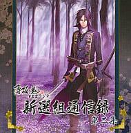 Hakuoki WEB Radio Shinsengumi Shunkaku 2nd Collection