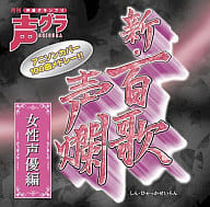 New · hundred singing voices - female voice actor - [DVD 付 初 回 生産 限定 盤]